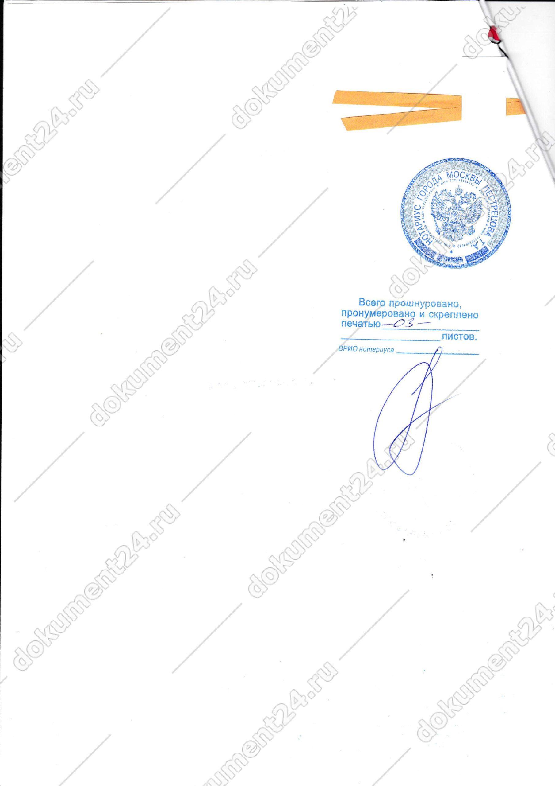 spravka otsutstvie braka notarialnyi perevod arabskii