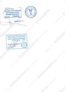 Печать посольства КСА