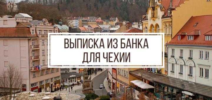 Перевод для Чехии