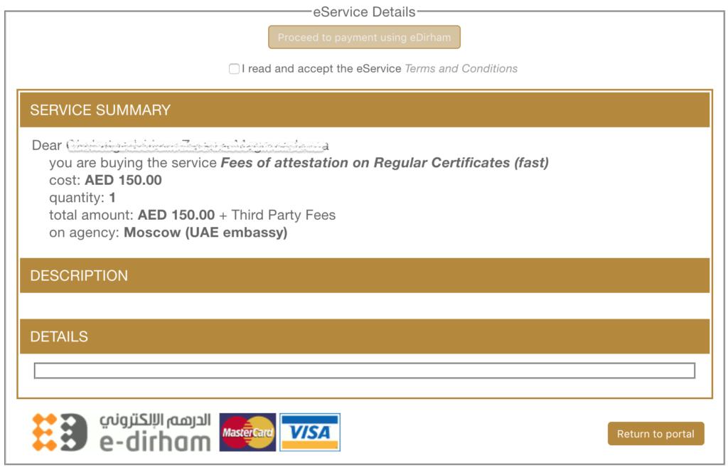 оплата пошлины в посольстве ОАЭ