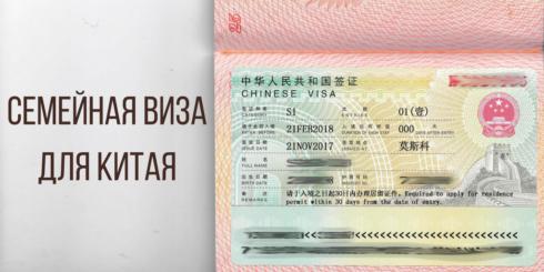 Семейная виза для Китая
