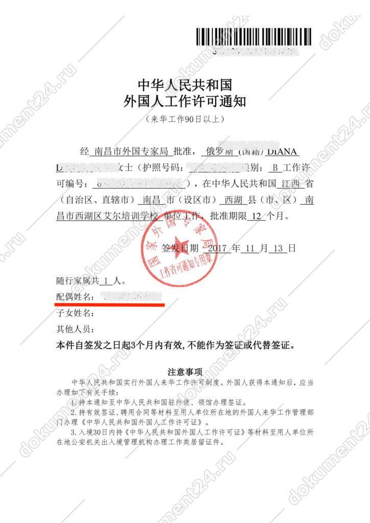 Разрешение на китайском-1