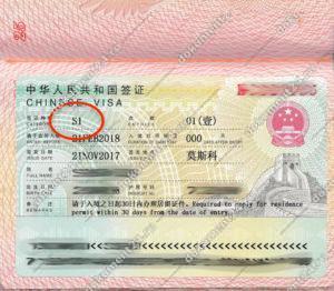 Семейная-виза-в-Китай