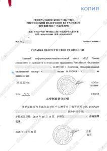 Справка о несудимости китай