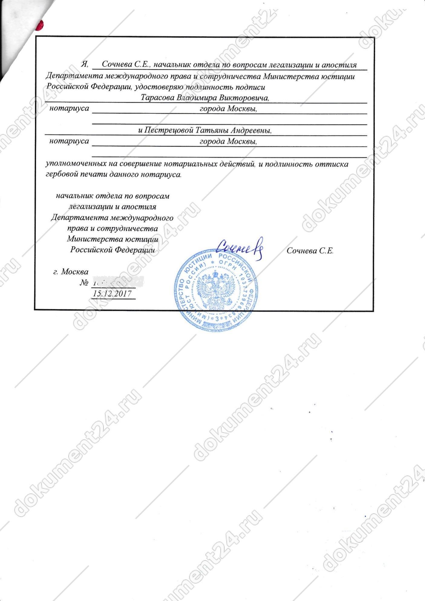 Где можно сделать справку для водительских прав в Москве Алексеевский