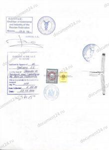 kontrakt konsulskaya legalizatsiya posolstvo egipet