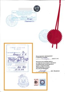 Диплом-заверенный-в-посольстве-Египта-и-Культурным-советником-2