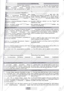 контракт для египта лист 1