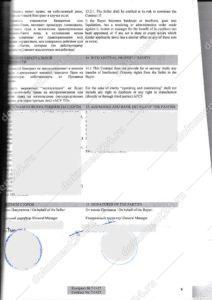 контракт для египта последний