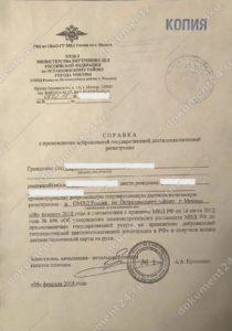 daktiloskopicheskaya-registratsiya-kitay