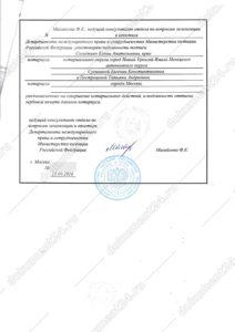 konsulskaya legalizatsiya diplom minyust