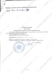 notarialnyi-perevod-arabskii-zayavlenie-otsutstvie-ottsa