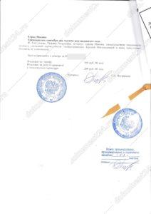 notarialnyi perevod diploma egipet
