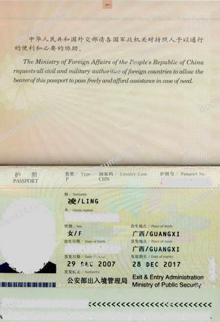 pasport grazhdanina kitaya