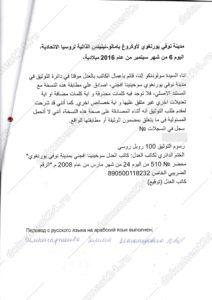 perevod diploma arabskii