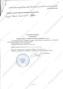 perevod-soglasiya-ottsa-brak-arabskii-yazyk