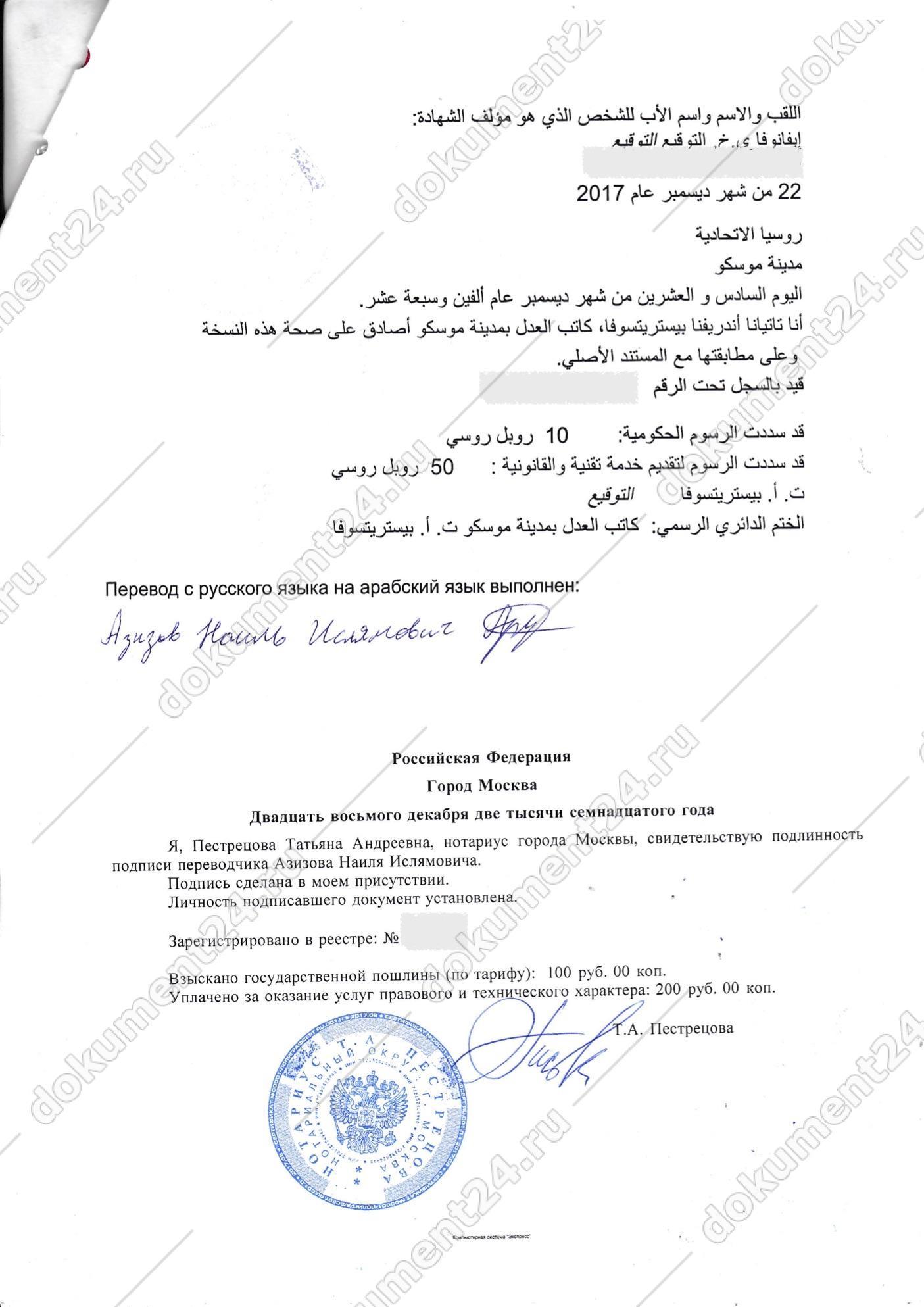 sparvka pasport notarialnyi perevod oae