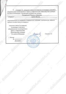 sparvka-uterya-pasporta-minyust