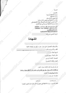 spravka-pasport-perevod-arabskii