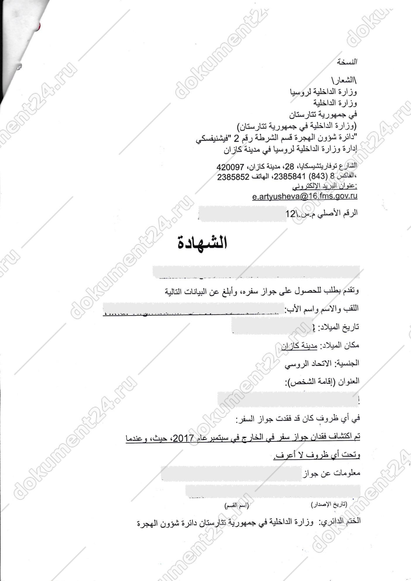 spravka pasport perevod arabskii