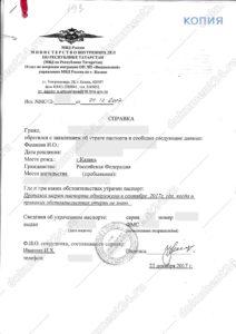 spravka-uterya-pasporta-oae