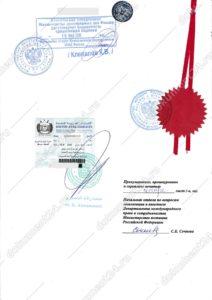 spravka-uterya-pasporta-posolstvo-oae