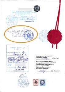 zaverenie diploma byuro kultury egipet
