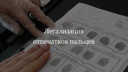 Легализация отпечатков пальцев