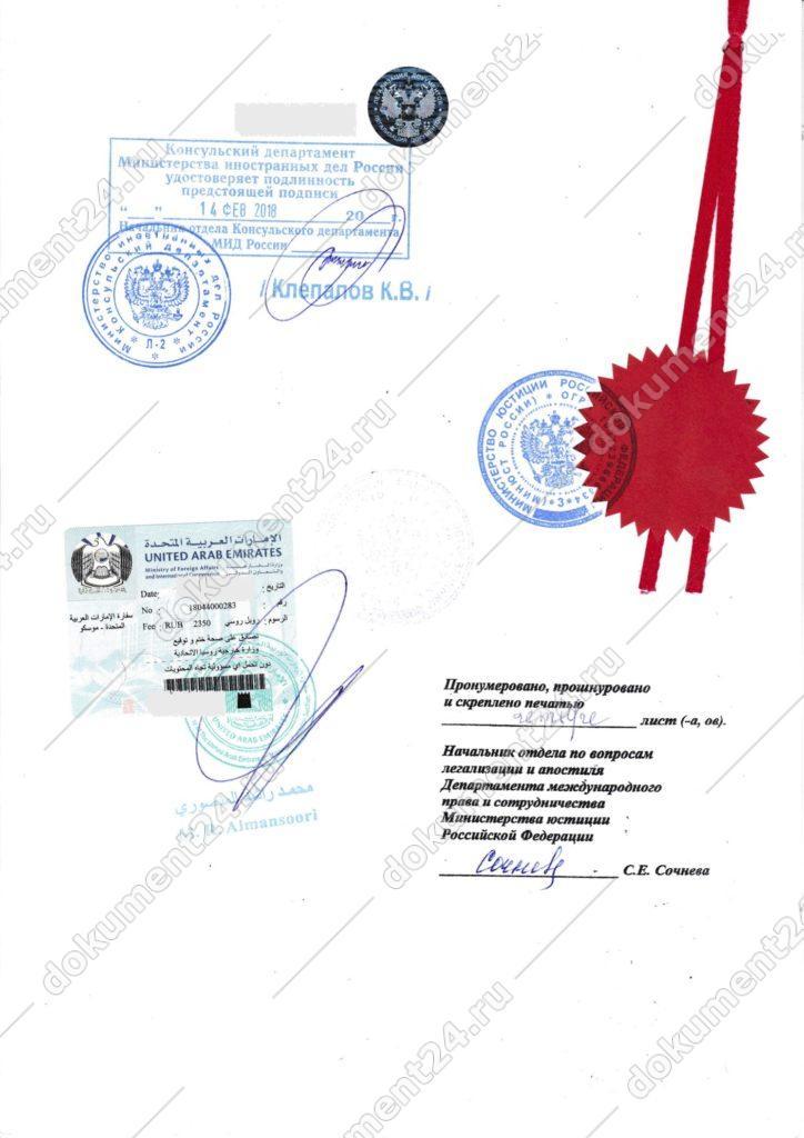 Согласие отца посольство ОАЭ
