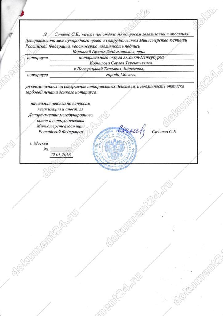 Справка, что нет отца, заверенная в Минюст