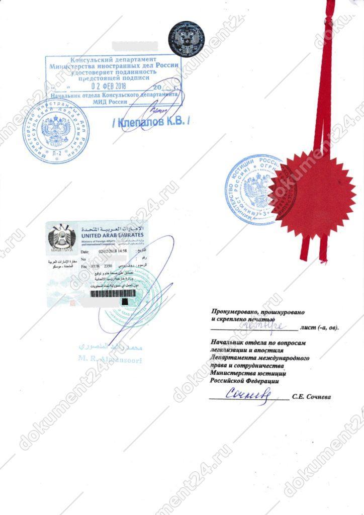 Справка, что нет отца, заверенная в посольстве ОАЭ