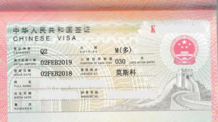 виза Q2 для Китая