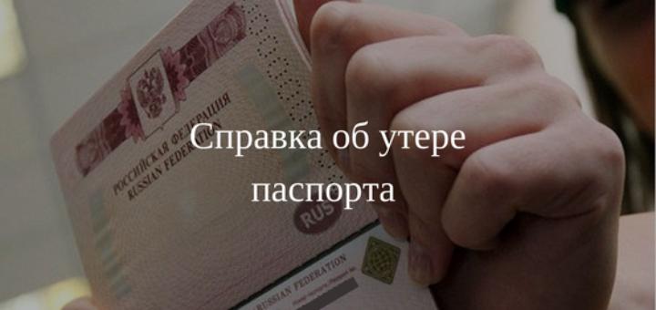 справка об утере паспорта