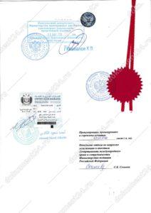 Консульская легализация в посольстве ОАЭ