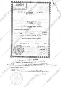 notarialnaya-kopiya-svidetelstva-peremena-imeni
