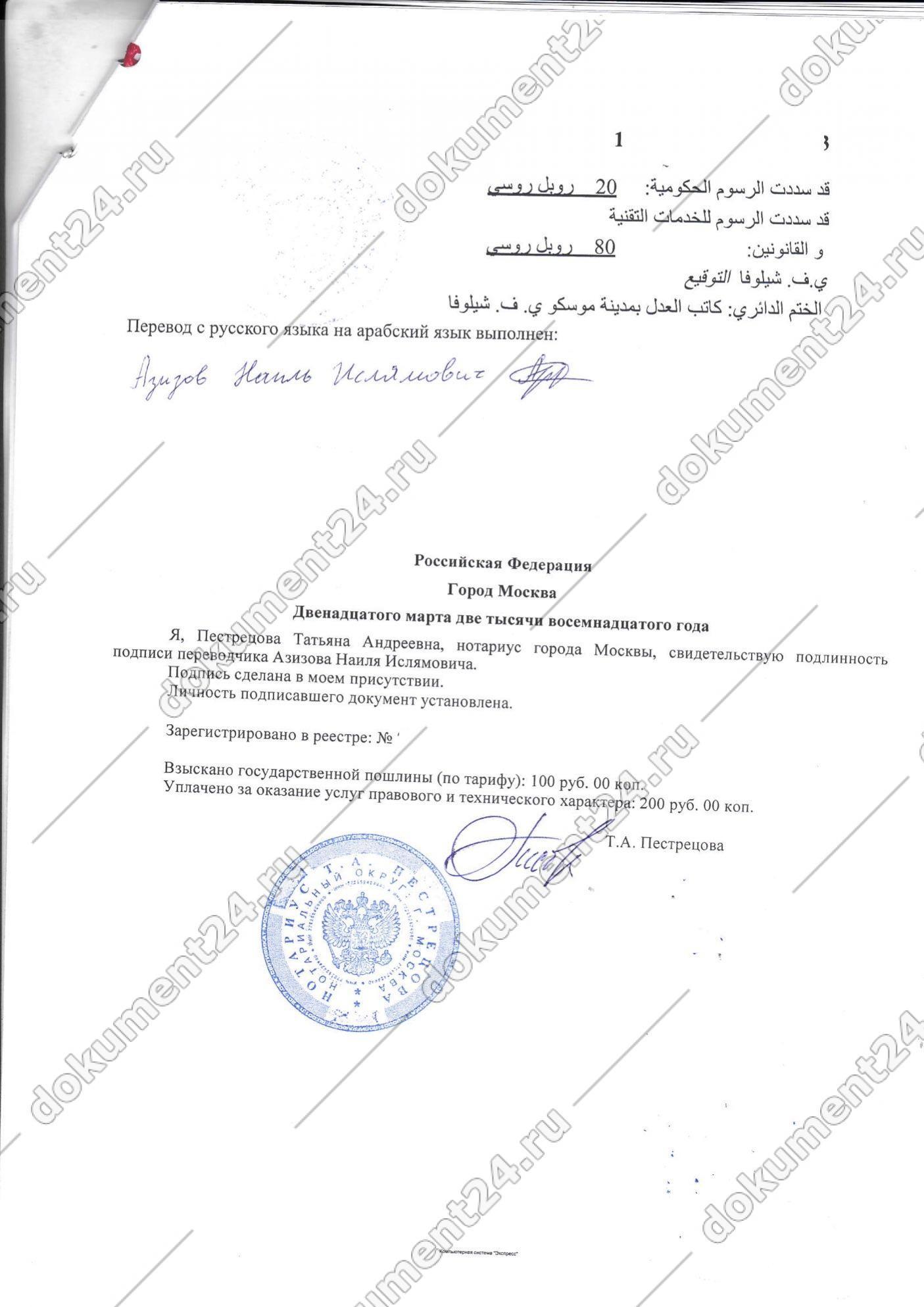notarialnyy-perevod-arabskiy-oae