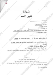 Перевод на арабский язык для ОАЭ