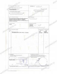 sertifikat-proiskhozhdeniya-kitay