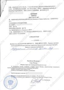 sertifikat-zdorovya-dlya-kitaya-notarialnyy-perevod