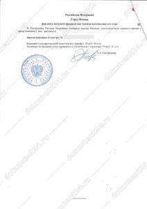 sertifikat-zdorovya-kitai-kopiya