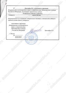 sertifikat-zdorovya-kitai-minyust