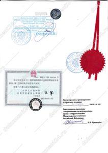 sertifikat-zdorovya-posolstvo kitaya