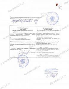 zaverenie perevoda notarius