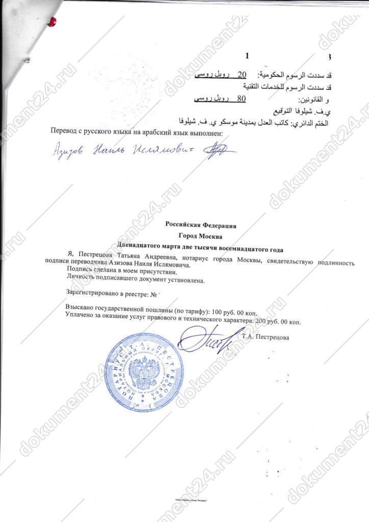 Свидетельство о перемене имени перевод на арабский нотариус