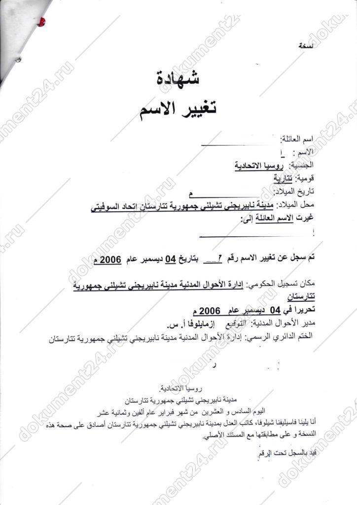 Свидетельство о перемене имени перевод на арабский