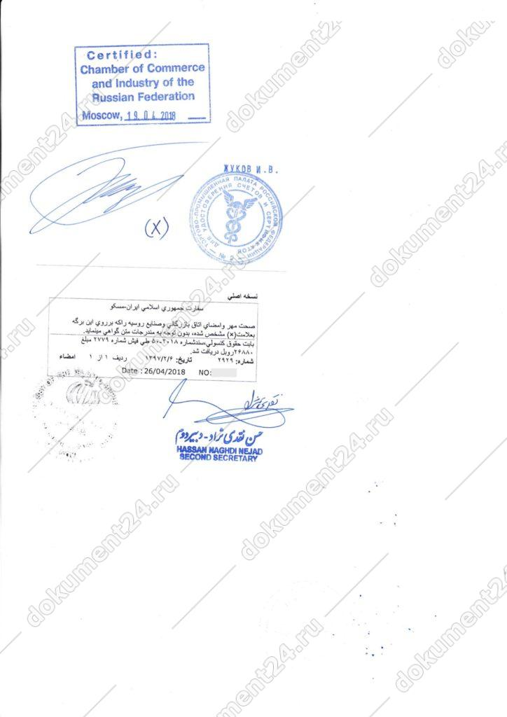 сертификат для Ирана тпп посольство