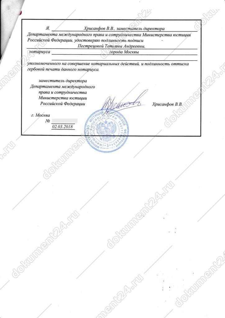 сертификат здоровья для китая минюст
