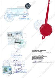 konsulskaya legalizatsiya kuveit oae