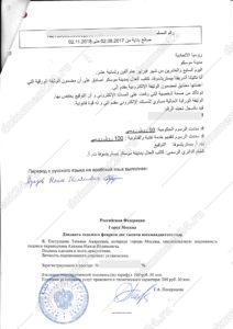 Справка о несудимости Госуслуги Кувейт перевод нотариальный