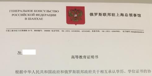 Справка-о-признании-диплома-для-Китая